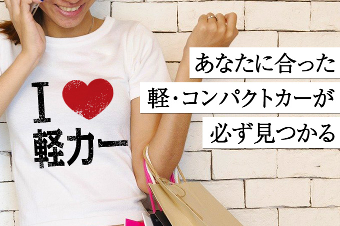 I Love 軽カー&コンパクトカー