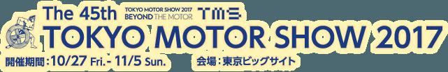 東京モーターショー2017 特集ページ