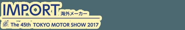 東京モーターショー2017 海外メーカー記事一覧。自動車の祭典、東京モーターショー2017の海外メーカー記事一覧です。