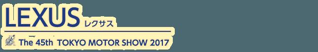 東京モーターショー2017 レクサス記事一覧。自動車の祭典、東京モーターショー2017のレクサス記事一覧です。