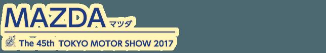 東京モーターショー2017 マツダ記事一覧。自動車の祭典、東京モーターショー2017のマツダ記事一覧です。