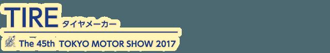 東京モーターショー2017 タイヤメーカー記事一覧。自動車の祭典、東京モーターショー2017のタイヤメーカー記事一覧です。