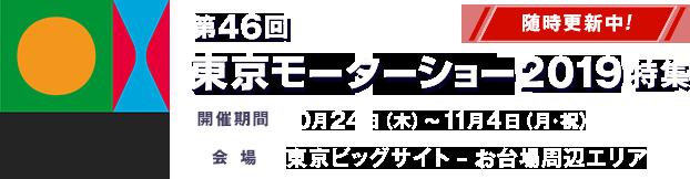 第46回モーターショー2019特集【開催期間】10月24日(木)~11月4日(月・祝)【会場】東京ビッグサイト-お台場周辺エリア