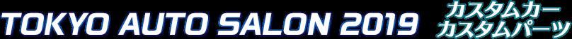東京オートサロン2019 カスタムカー・カスタムパーツ記事一覧。チューニング・ドレスアップの総合展示会、東京オートサロン2019のカスタムカー・カスタムパーツ記事一覧です。
