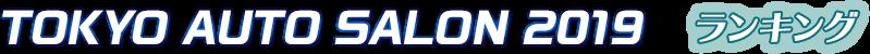 東京オートサロン2019 ランキング記事一覧。チューニング・ドレスアップの総合展示会、東京オートサロン2019のランキング記事一覧です。