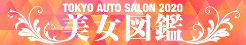 東京オートサロン2020 美女図鑑