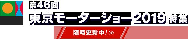 MOTApresents 第46回東京モーターショー2019特集 随時更新中!