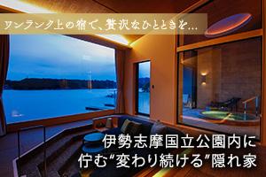 ワンランク上の宿で、贅沢なひとときを... 汀渚 ばさら邸
