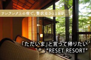 ワンランク上の宿で、贅沢なひとときを... 那須別邸 回