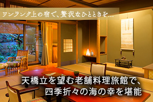 ワンランク上の宿で、贅沢なひとときを... 茶六別館