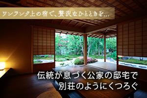 ワンランク上の宿で、贅沢なひとときを... 山科伯爵邸 源鳳院