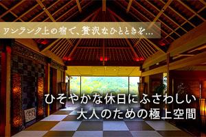 ワンランク上の宿で、贅沢なひとときを... 箱根吟遊