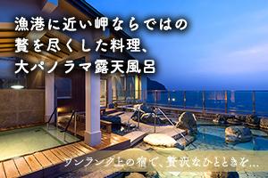 ワンランク上の宿で、贅沢なひとときを... 食べるお宿 浜の湯