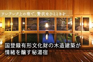ワンランク上の宿で、贅沢なひとときを... 法師温泉 長寿館