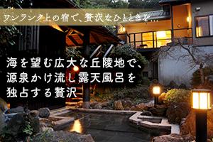ワンランク上の宿で、贅沢なひとときを... 遊季亭 川奈別邸