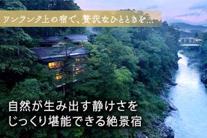 ワンランク上の宿で、贅沢なひとときを... 渓谷に佇む隠れ宿 峡泉
