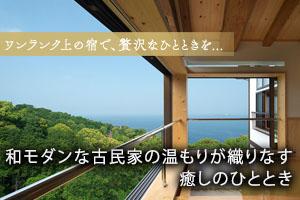 ワンランク上の宿で、贅沢なひとときを... 南熱海網代山温泉竹林庵みずの