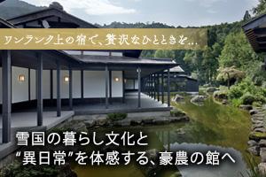 ワンランク上の宿で、贅沢なひとときを... ryugon(龍言)