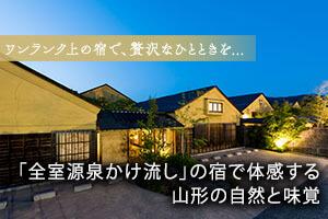 ワンランク上の宿で、贅沢なひとときを... 櫻湯 山茱萸