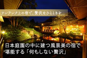 ワンランク上の宿で、贅沢なひとときを... 茶寮宗園