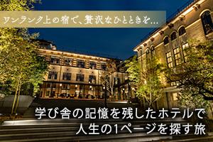 ワンランク上の宿で、贅沢なひとときを... ザ・ホテル青龍 京都清水