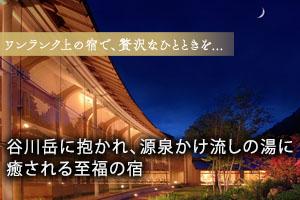 ワンランク上の宿で、贅沢なひとときを... 別邸 仙寿庵