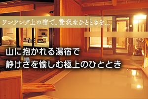 ワンランク上の宿で、贅沢なひとときを... 仙郷楼