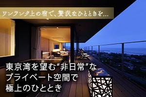 ワンランク上の宿で、贅沢なひとときを... THE SHINRA 森羅