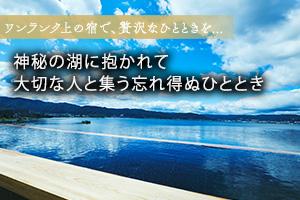 ワンランク上の宿で、贅沢なひとときを... 寛ぎの諏訪の湯宿 萃 sui-諏訪湖