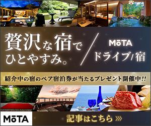 ワンランク上の宿で、贅沢なひとときを... MOTA ドライブ/宿 厳選宿特集