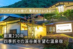 ワンランク上の宿で、贅沢なひとときを... 松川渓谷に佇む宿 信州山田温泉 山田館