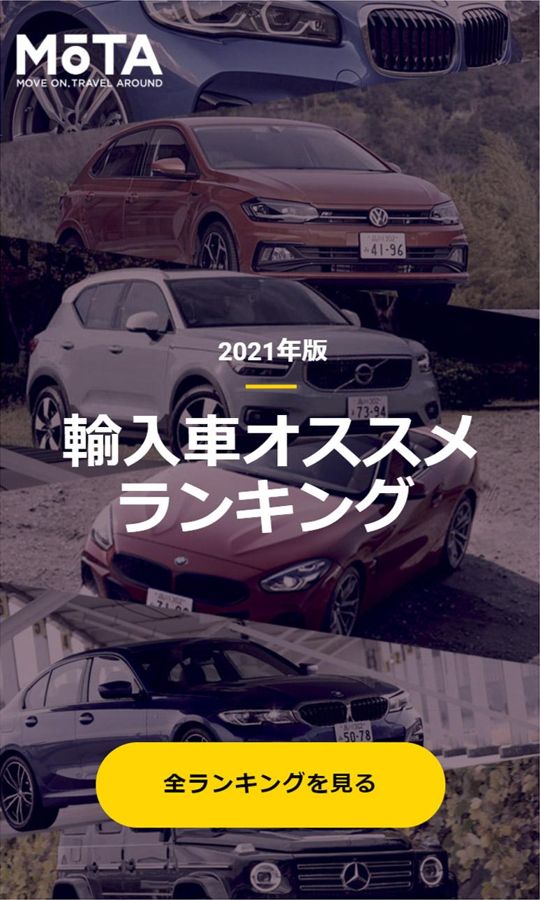 【2021年最新版】人気の外車・輸入車おすすめランキングTOP20
