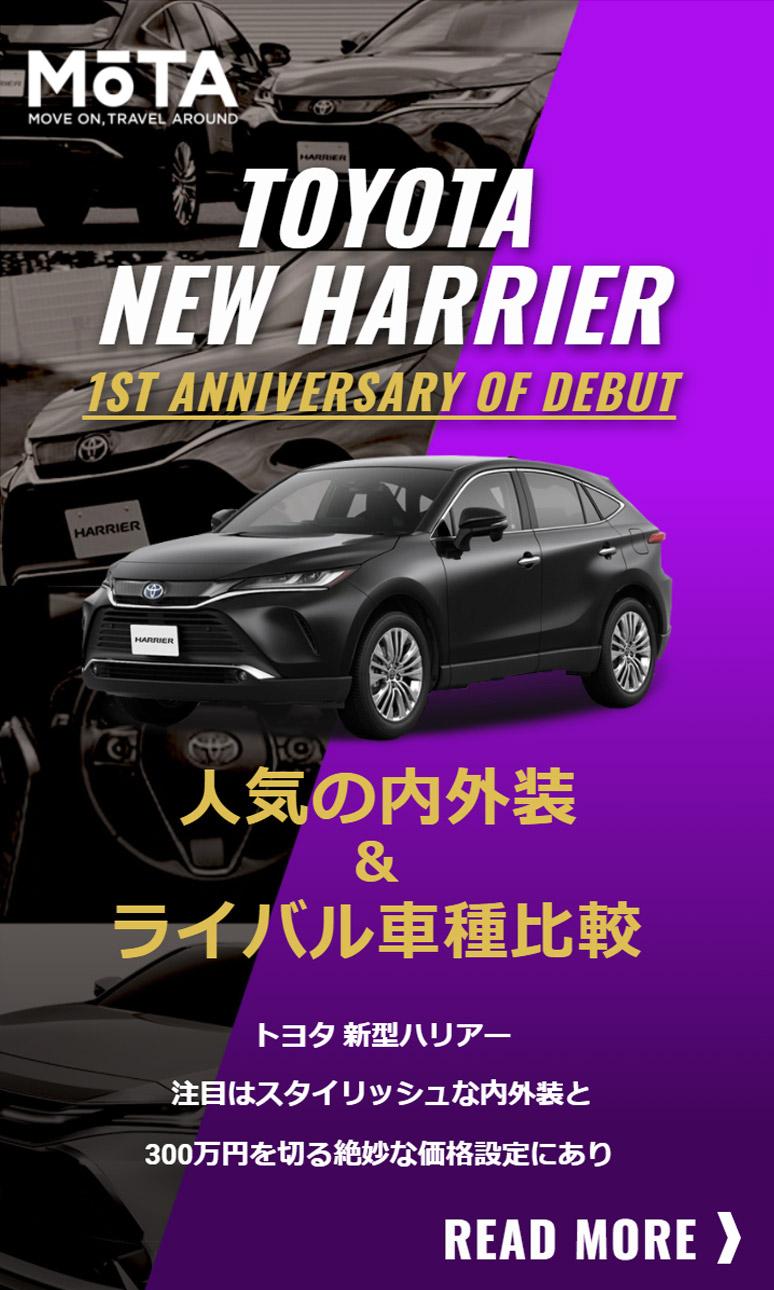 【トヨタ 新型ハリアー特集】新型ハリアー注目の先進装備や内装解説&ライバル車比較