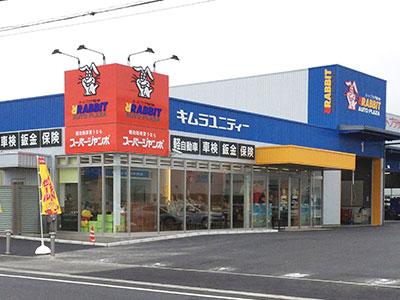 スーパージャンボ刈谷店inオートプラザラビット