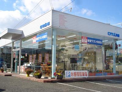 大谷自動車 大阪本店