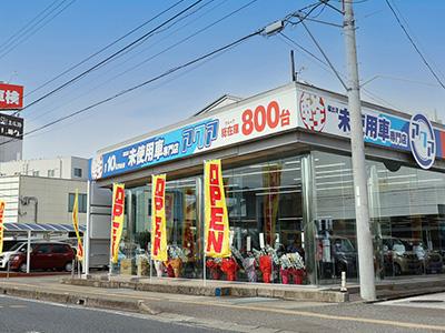 届出済軽未使用車専門店 軽ならアクア 高知高須店