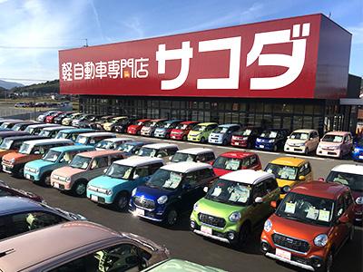 株式会社サコダ車輌 東広島店