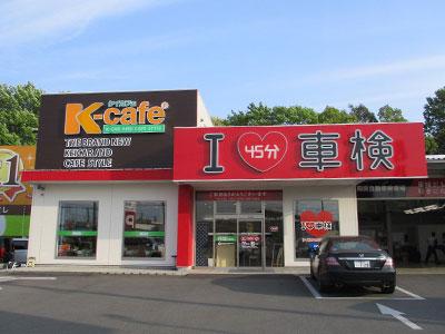 ケイカフェ いいづか店