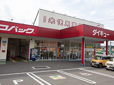 軽自動車専門店ダイキュー 白河中央インター店