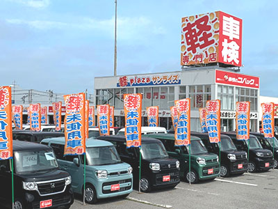軽未使用車専門店 軽プラザサンライズ 弘前本店