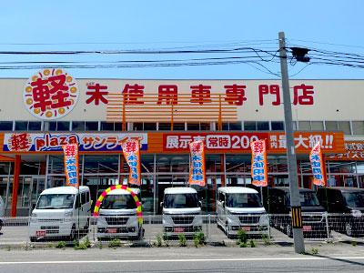 軽未使用車専門店 軽プラザサンライズ 十和田店