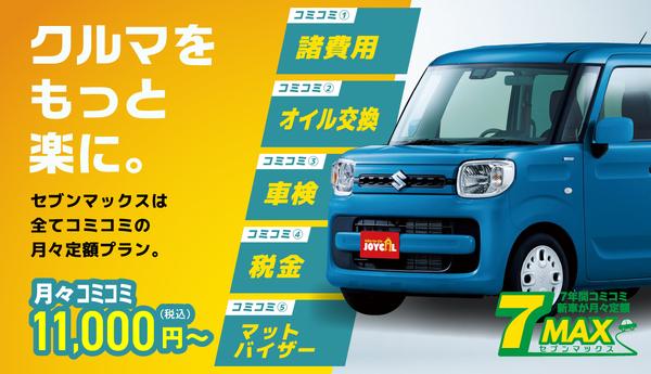月々定額1.1万円!有限会社エースボディの新車の乗り方『7MAX』