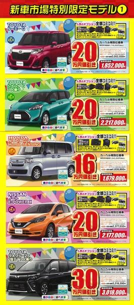 カープラザアイザキ提供の「福車」セレクション!
