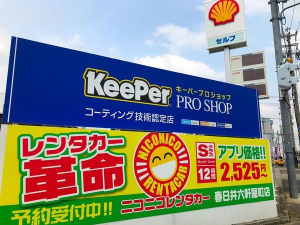 「KeePerコーティング」と「二コニコレンタカー」もやっていますのでお客様の様々なご要望にもお応え出来ます!