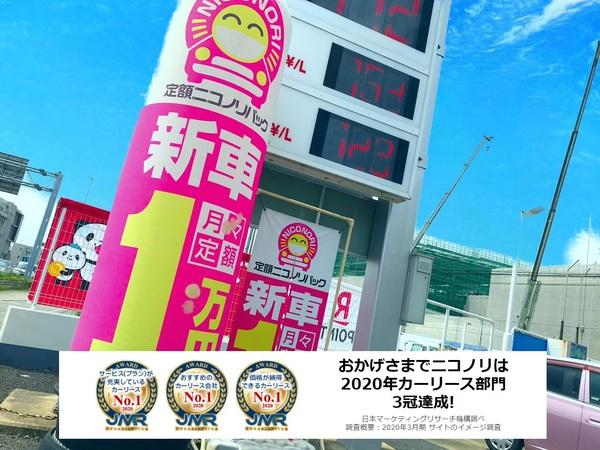 二コノリ定額パックで月々1.1万円~新車に乗ろう!!