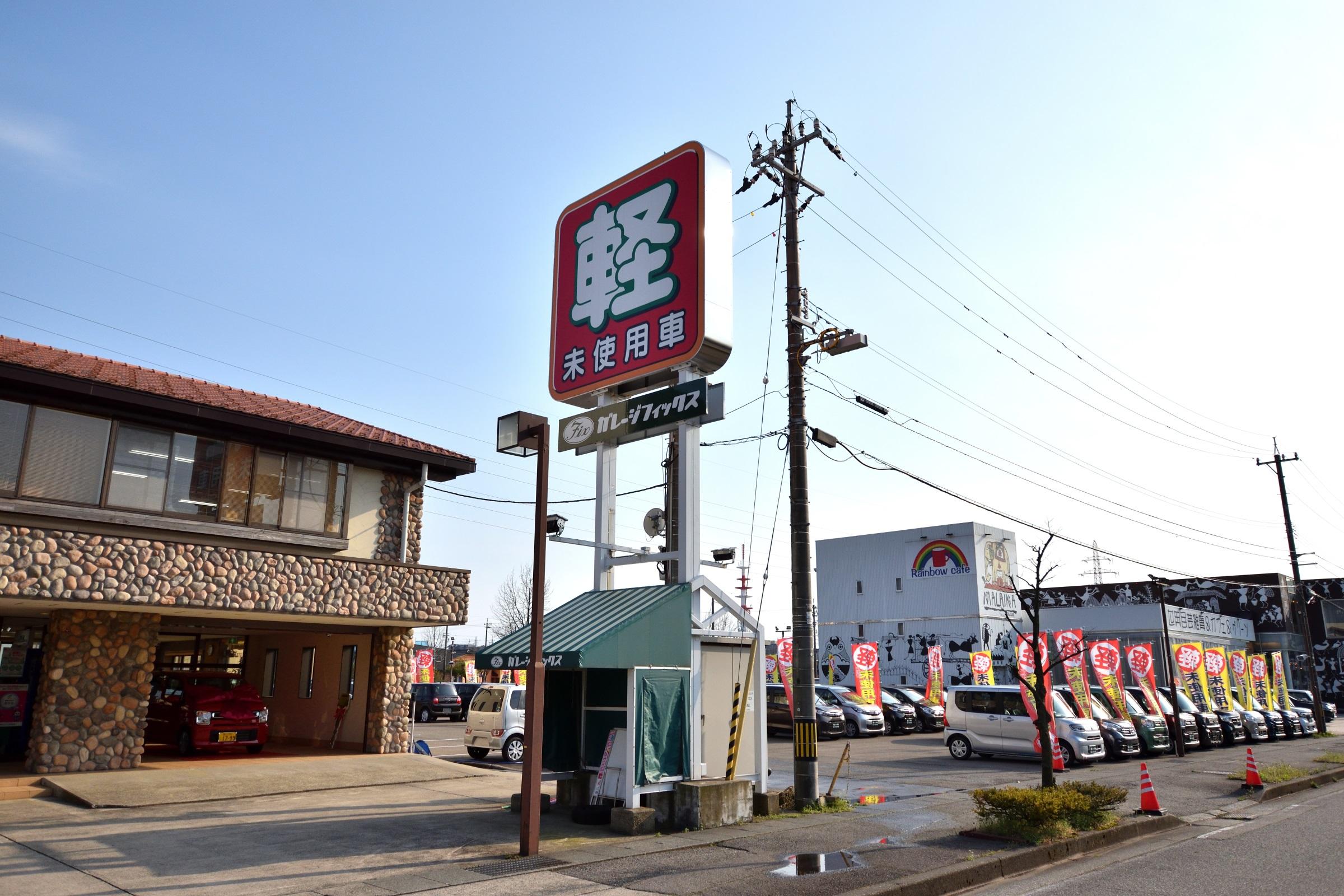 石川県最大級の未使用車専門店です!グループ総在庫は圧巻の2000台!