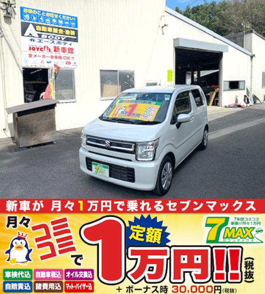 新車が月々定額1万円から買えちゃいます! 全てコミコミ! 国産オールメーカーお乗り頂けます。