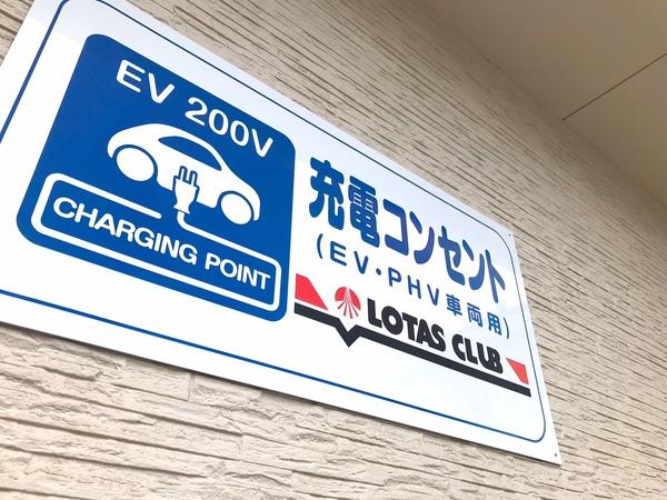 EV充電も完備しています!気軽にお立ち寄り下さいね!大歓迎ですよ!