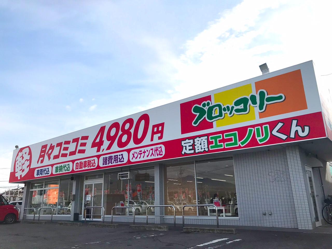 高年式中古軽自動車、定額エコノリくんで月々4,980円~♪カーライフの負担の軽減を!