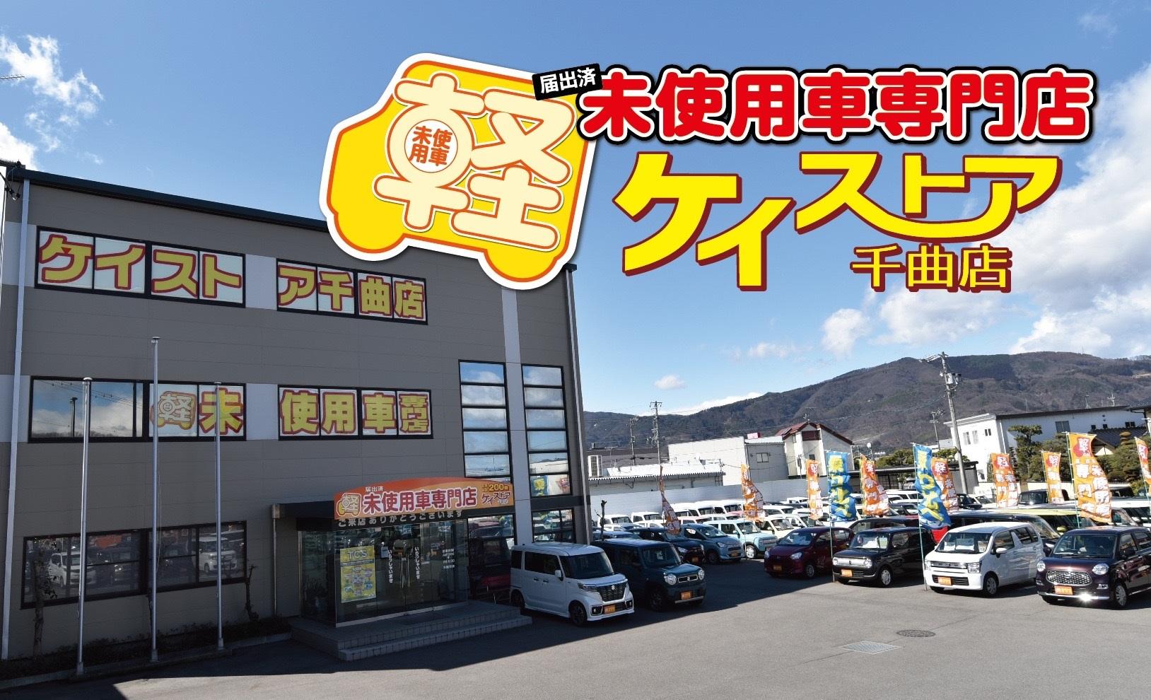 長野県最大級の軽未使用車専門店!オールメーカー在庫あり!来てみて納得のケイストアに大集合!
